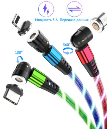 USB Кабель магнитный 3в1